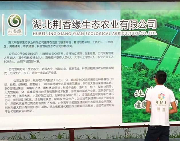 湖北荆香缘农业生态园无线