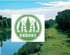 北京园林局绿化三队监控工程项目